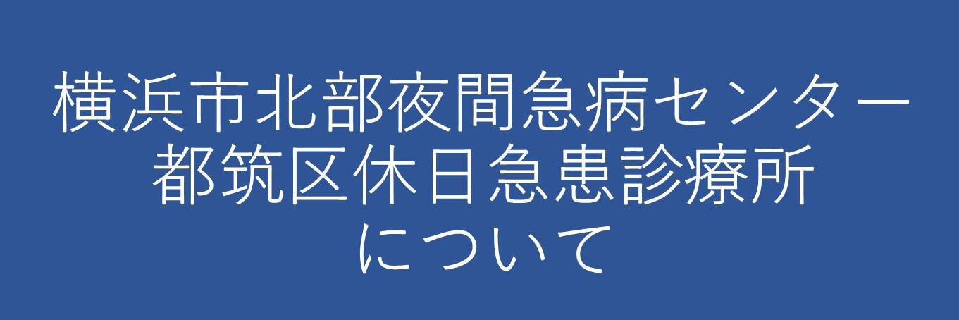 横浜市夜間急病センター